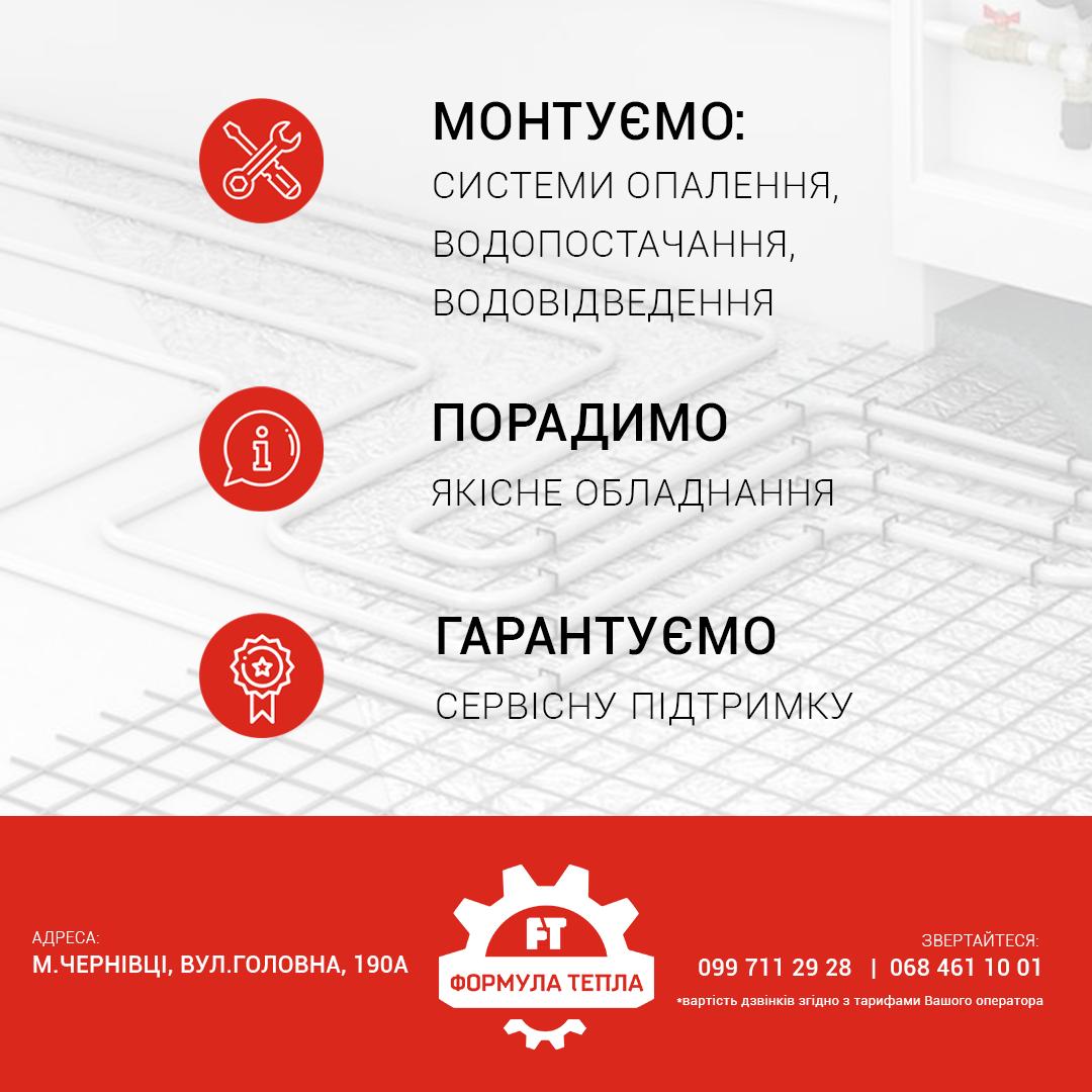 """Монтаж, сервісна підтримка та підбір якісного обладнання - пропозиції від компанії """"Формула тепла"""""""