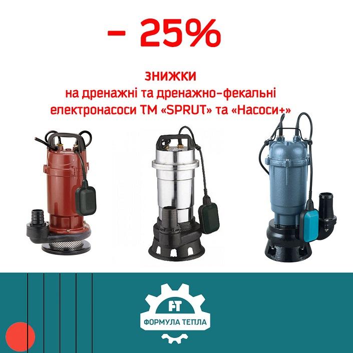 """Компанія """"Формула тепла"""" знижує на 25% вартість дренажних та дренажно-фекальних електронасосів"""