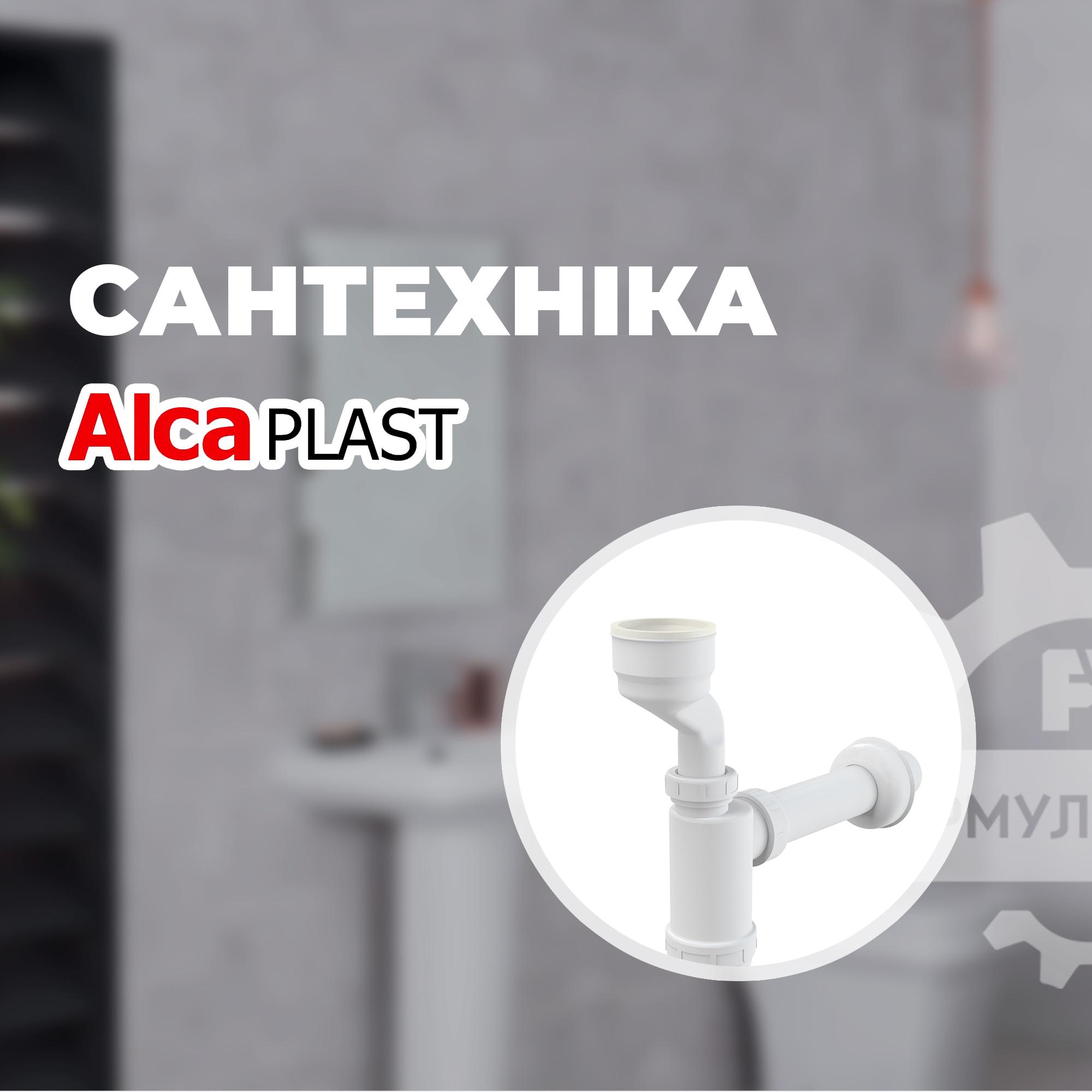 """Купуйте в інтернет-магазині """"Формула тепла"""" сантехнічну продукцію """"Alcaplast"""""""