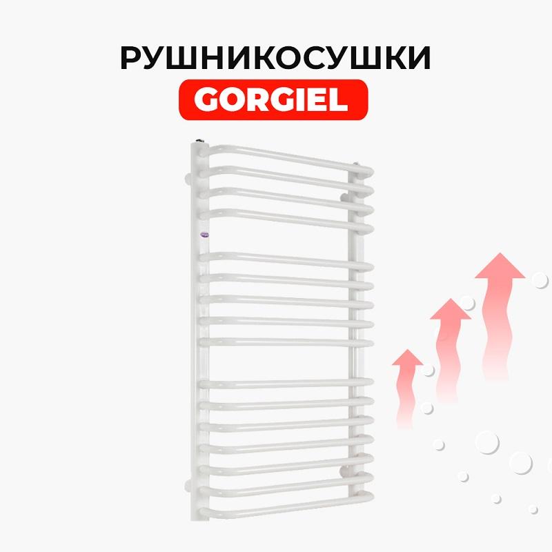 """Купуйте в інтернет-магазині """"Формула тепла"""" рушникосушки Gorgiel"""