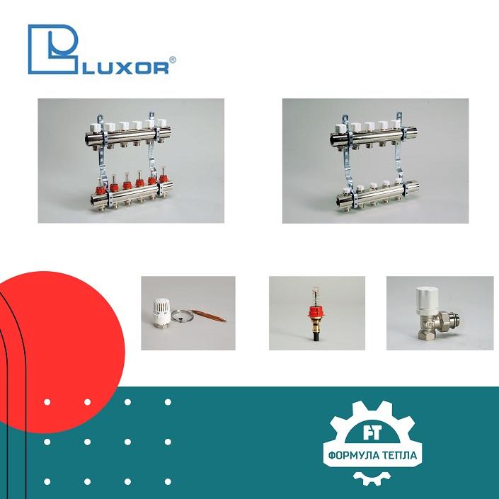 """Купуйте в інтернет-магазині """"Формула тепла"""" продукцію від компанії """"Luxor"""""""