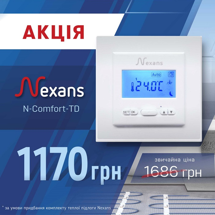 """Акція! При купівлі електричної теплої підлоги ТМ """"Nexans"""" терморегулятор за спеціальною ціною"""