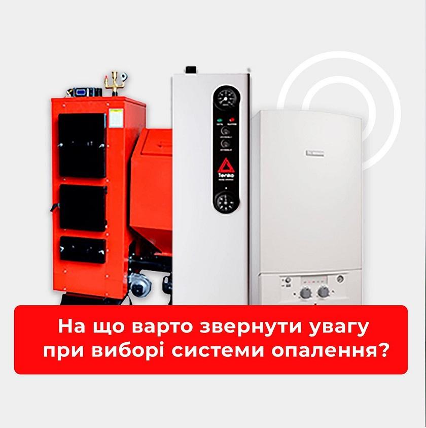 Обираємо систему опалення: на що варто звернути увагу?