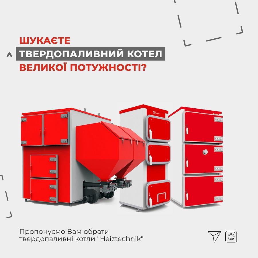Котли Heiztechnik Q Plus DR:  акція в інтернет-магазині «Формула тепла»