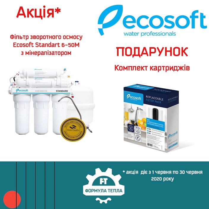 Акція! Купуйте фільтр зворотного осмосу Ecosoft Standart 6-50M з мінералізатором і отримайте подарунок