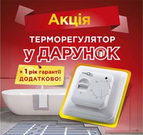 """Акція! При купівлі електричноїтеплої підлоги ТМ """"Nexans"""" терморегулятор Profi therm Mex у подарунок"""