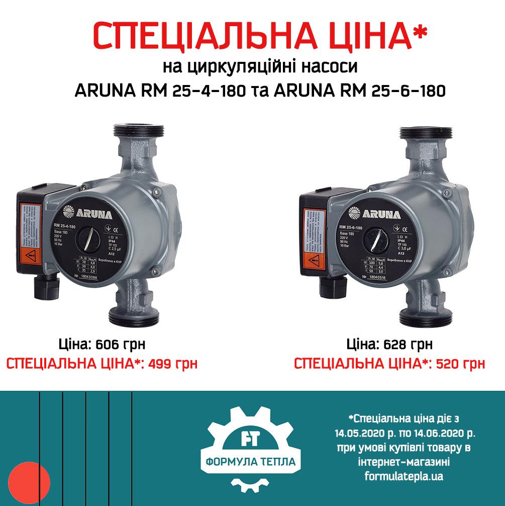 """Спеціальні ціни* на електричні циркуляційні насоси """"ARUNA"""" RM 25-4-180 та RM 25-6-180"""