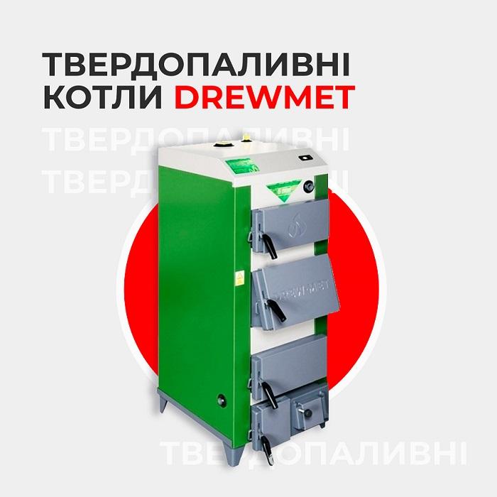 """В інтернет-магазині """"Формула тепла"""" - широкий вибір твердопаливних котлів """"Drewmet"""""""