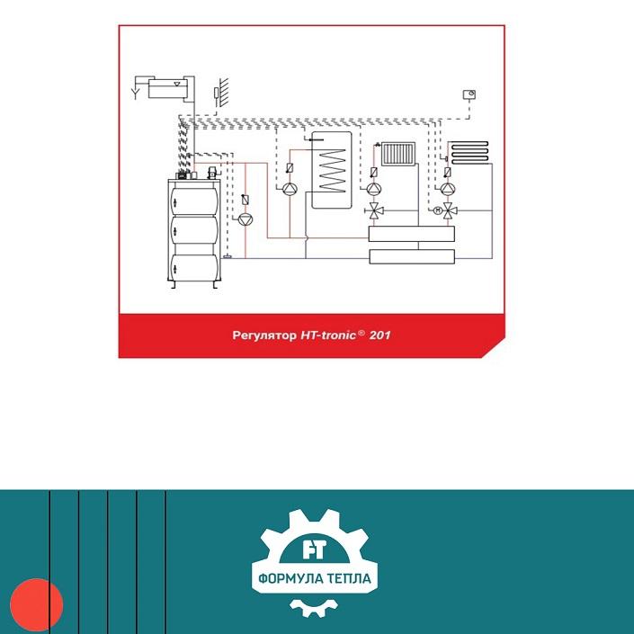 Принципові схеми монтажу котелень: твердопаливні котли Heiztechnik