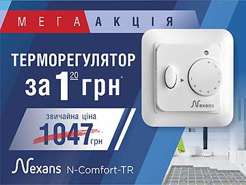 """Акція! При купівлі електричноїтеплої підлоги ТМ """"Nexans"""" терморегулятор Nexans N-Comfort TR  у подарунок"""