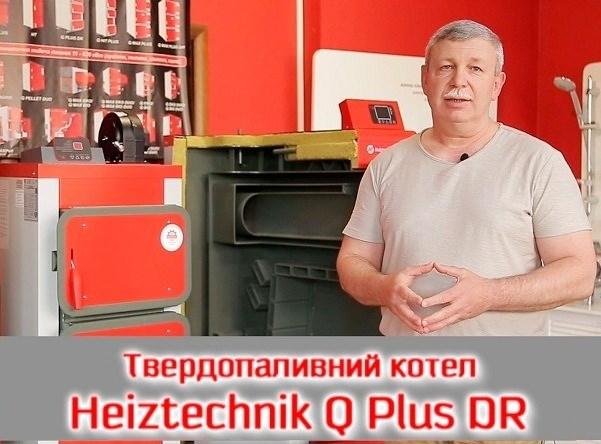 Твердопаливний котел Heiztechnik Q Plus DR: будова, принцип роботи, загальні характеристики (ВІДЕО)