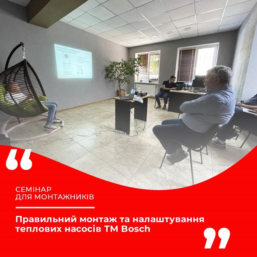 """Особливості монтажу теплових насосів """"Bosch"""" -  для інсталяторів """"Формули тепла"""" провели семінар"""